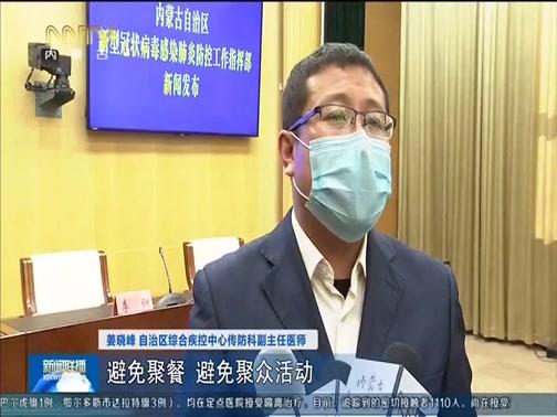 [内蒙古新闻联播]众志成城抗击疫情新闻发布 专家谈防疫:居家防护这样做