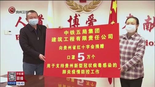 [贵州新闻联播]贵州省红十字会接收一批爱心捐赠 总价值4841万元