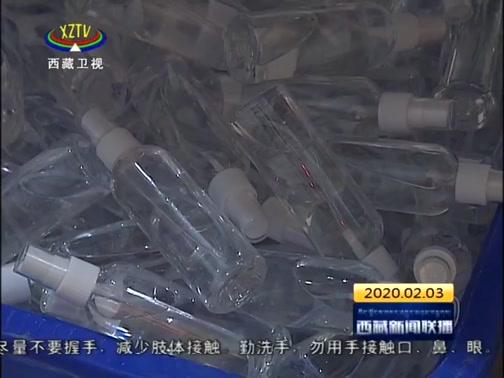 [西藏新闻联播]自治区调研组调研医药用品和民生物资供给
