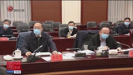 [贵州新闻联播]省委召开常委会会议暨省应对新型冠状病毒感染的肺炎疫情防控工作领导小组会议 传达学习贯彻