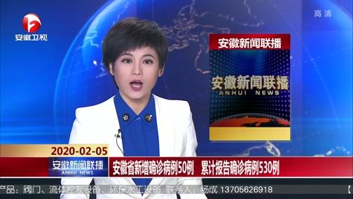 [安徽新闻联播]安徽省新增确诊病例50例 累计报告确诊病例530例