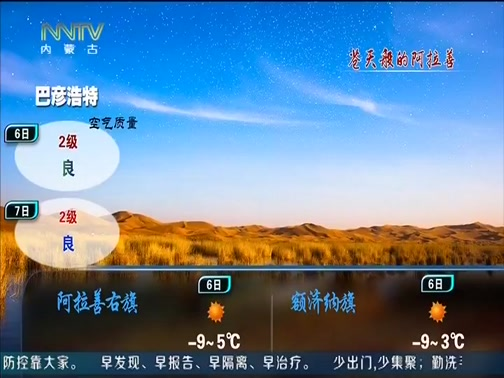 [内蒙古新闻联播]天气预报 20200205