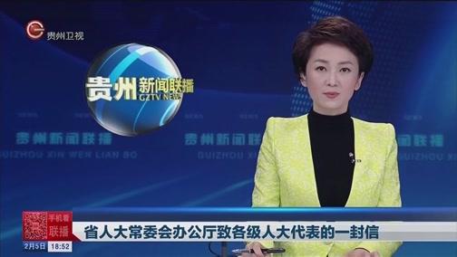 [贵州新闻联播]省人大常委会办公厅致各级人大代表的一封信