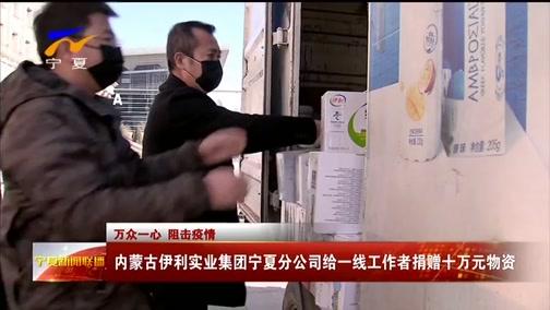 [宁夏新闻联播]内蒙古伊利实业集团宁夏分公司给一线工作者捐赠十万元物资
