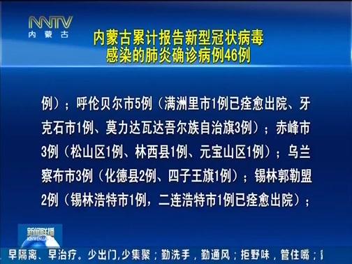 [内蒙古新闻联播]众志成城抗击疫情 内蒙古累计报告新型冠状病毒感染的肺炎确诊病例46例