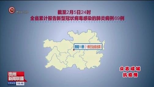[贵州新闻联播]截至2月5日24时全省累计报告新型冠状病毒感染的肺炎病例69例