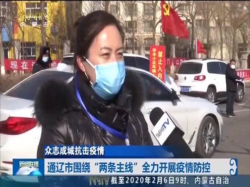 """[内蒙古新闻联播]众志成城抗击疫情 通辽市围绕""""两条主线""""全力开展疫情防控"""