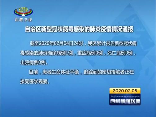 [西藏新闻联播]自治区新型冠状病毒感染的肺炎疫情情况通报