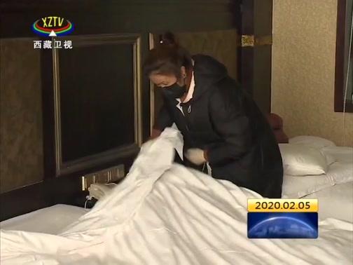 [西藏新闻联播]记者探访留观人员定点酒店