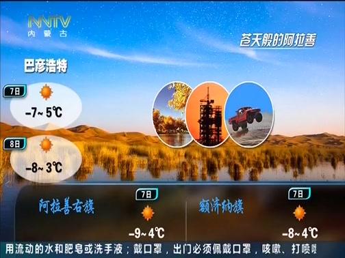 [内蒙古新闻联播]内蒙古天气预报 20200206