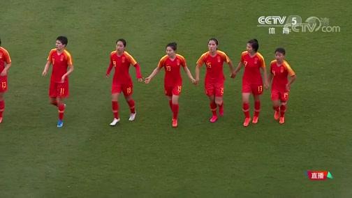 [女足]东京奥运会女足亚洲区资格赛:中国VS泰国 完整赛事