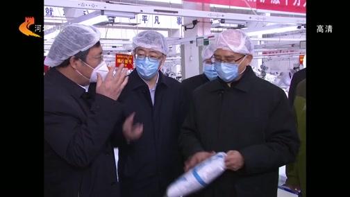 [河北新闻联播]许勤在石家庄调研检查新型冠状病毒感染的肺炎疫情防控工作 抓实抓细医疗防护物资保障工作 为