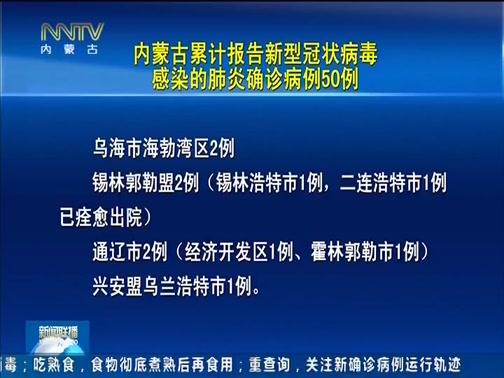 [内蒙古新闻联播]众志成城抗击疫情 内蒙古累计报告新型冠状病毒感染的肺炎确诊病例50例