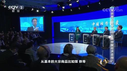 [对话]大宗商品需求如何反映中国经济走向?