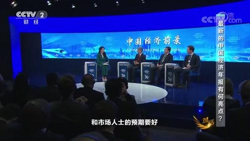 [对话]最新的中国经济年报有何亮点?