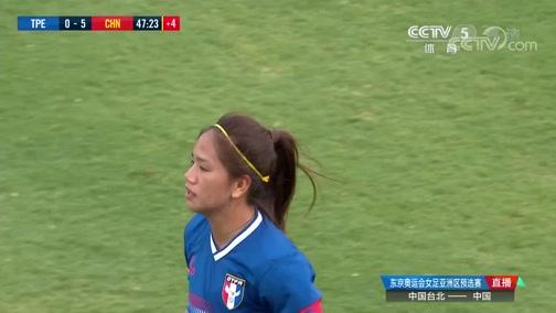 [女足]东京奥运会女足亚洲区资格赛:中国台北VS中国 完整赛事