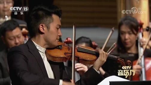 [CCTV音乐厅]《西班牙交响曲》第三乐章 小提琴:陈锐 指挥:余隆 协奏:中国爱乐乐团