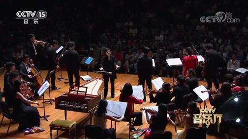 [CCTV音乐厅]《梁祝》 小提琴:吕思清 黄滨 宁峰 等 指挥:陈琳 协奏:中央音乐学院名家室内乐团