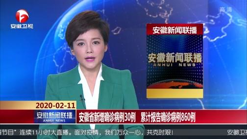 [安徽新闻联播]安徽省新增确诊病例30例 累计报告确诊病例860例