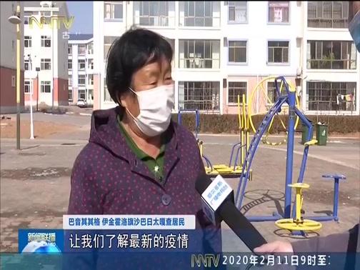 """[内蒙古新闻联播]鄂尔多斯市2483个宣传防疫喇叭""""村村响"""