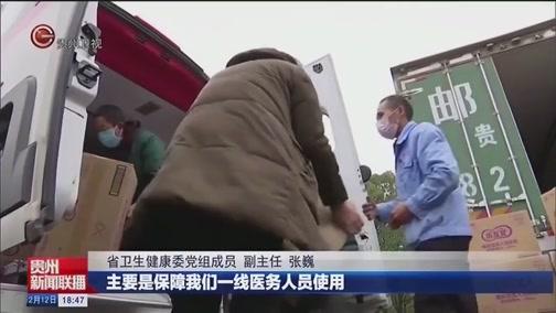 [贵州新闻联播]贵州向对口支援湖北的医疗队起运第一批医疗物资