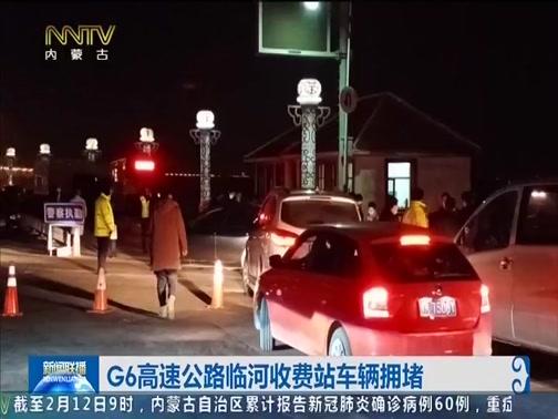 [内蒙古新闻联播]G6高速公路临河收费站车辆拥堵