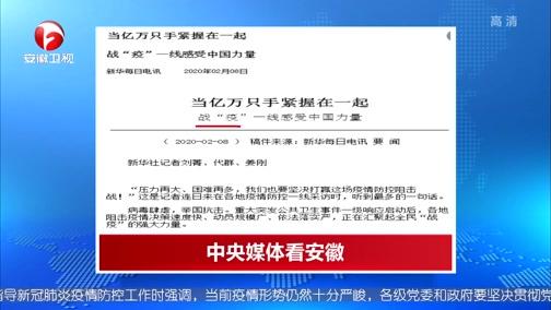 [安徽新闻联播]2月11日中央媒体看安徽