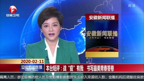 """[安徽新闻联播]本台短评:战""""疫""""有我 书写最美青春答卷"""
