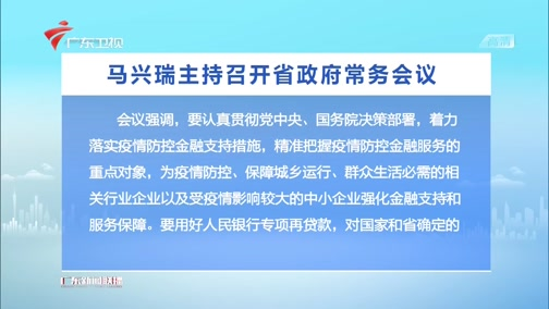 [广东新闻联播]马兴瑞主持召开省政府常务会议