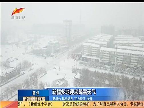 [新疆新闻联播]新疆多地迎来降雪天气