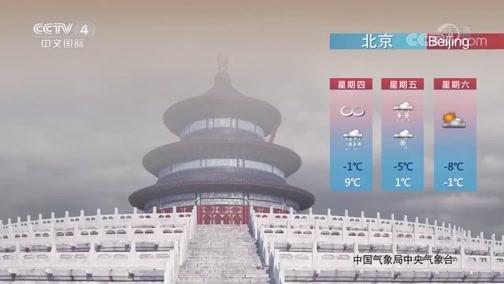 [中国新闻]2020年2月13日天气预报