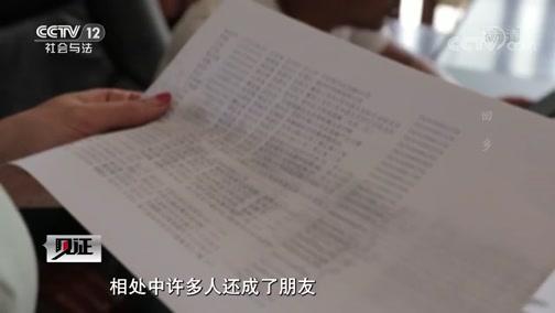 《见证》 20200214 见证长阳(三)回乡