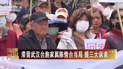 [海峡两岸]滞留武汉台胞家属陈情台当局 提三大诉求