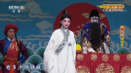 [CCTV空中剧院]京剧《谢瑶环》 第四场