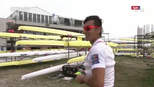 [赛艇]世锦赛夺冠 亮宇组合剑指东京奥运会