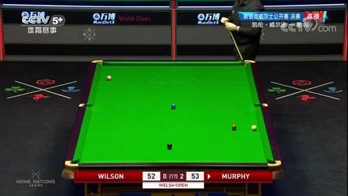 [台球]斯诺克威尔士公开赛决赛:凯伦-威尔逊VS墨菲 2-4局