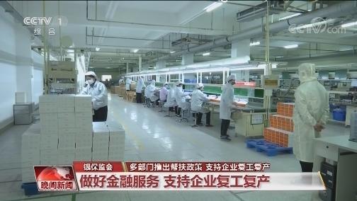 [视频]多部门推出帮扶政策 支持企业复工复产