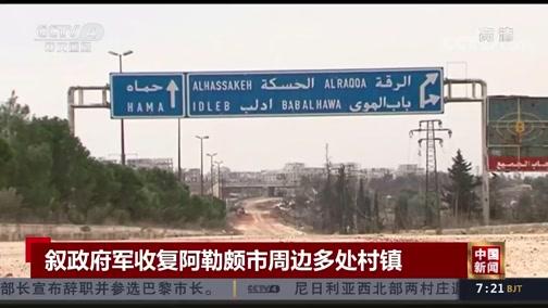 [中国新闻]叙政府军收复阿勒颇市周边多处村镇