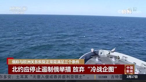 [中国新闻]俄称与欧洲关系恢复正常需满足三个条件
