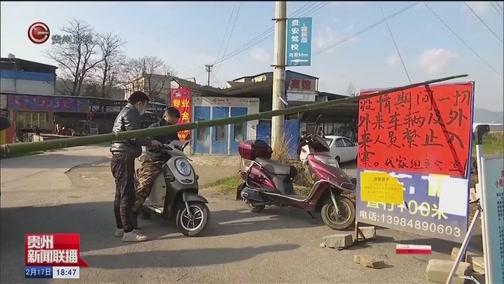 [贵州新闻联播]贵安新区:成立巡逻队 强化疫情防控