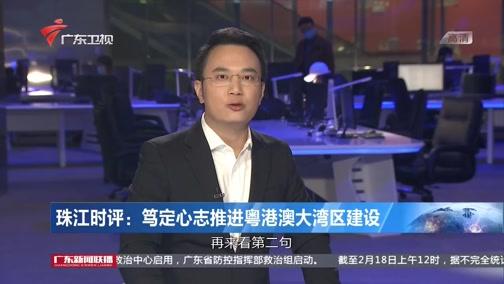 [广东新闻联播]珠江时评:笃定心志推进粤港澳大湾区建设