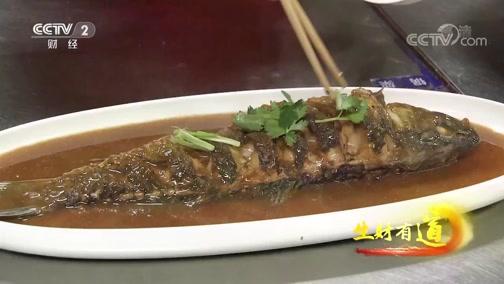[生财有道]四孔鲤鱼是徐州久负盛名的传统名菜