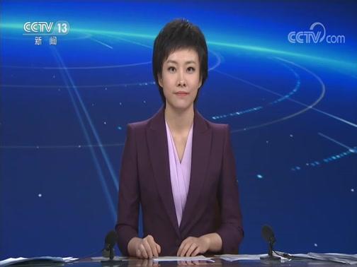 《新闻直播间》 20200218 03:00