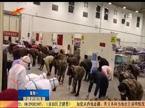 [新疆新闻联播]武汉东西湖方舱医院里又舞起八段锦