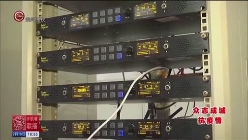 [贵州新闻联播]全省广电系统全力做好疫情防控宣传和安全传输保障
