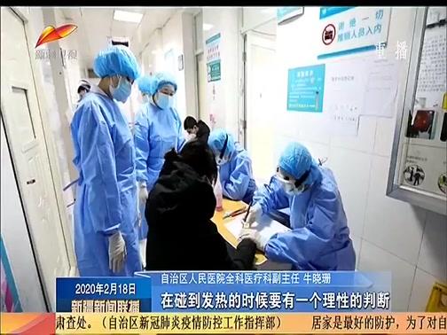[新疆新闻联播]专家提示:发热不等于感染新冠病毒