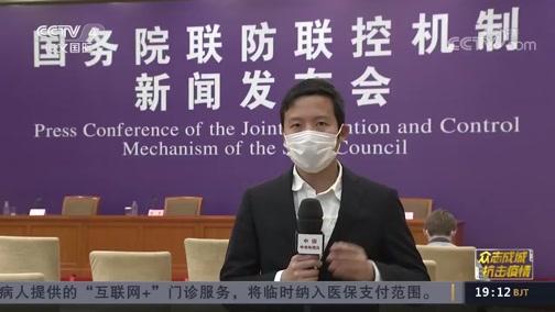 《中国新闻》 20200220 19:00