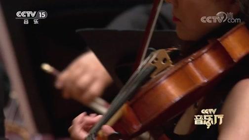 [CCTV音乐厅]佩利亚斯与梅丽桑德组曲 Op.80 第四乐章 指挥:尼古拉·沙尔文[法] 演奏:中国国家芭蕾舞团交响乐团