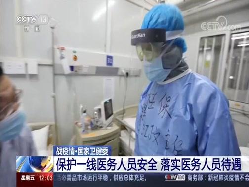 [新闻30分]战疫情·国家卫健委 保护一线医务人员安全 落实医务人员待遇