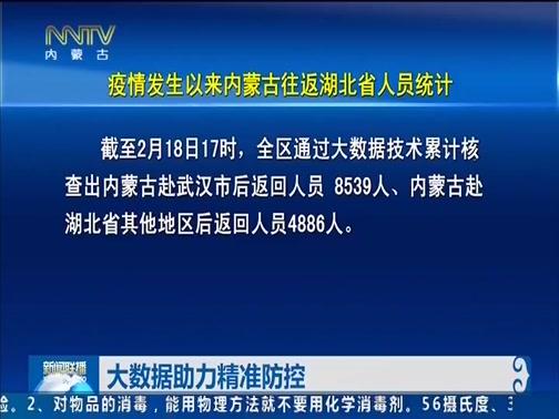 [内蒙古新闻联播]大数据助力精准防控